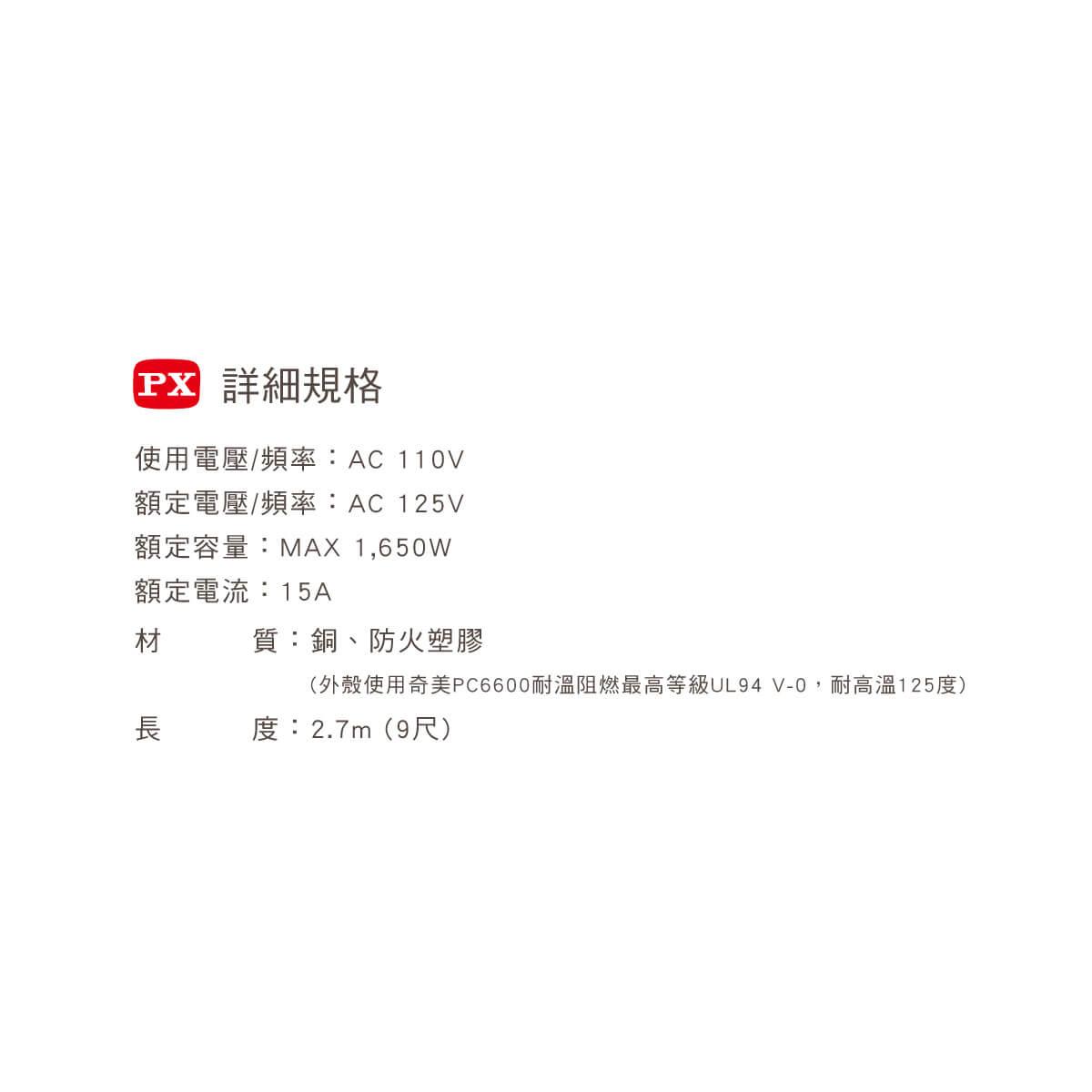 proimages/product/ExtensionCord/PEC666-669/PEC-669-09.jpg