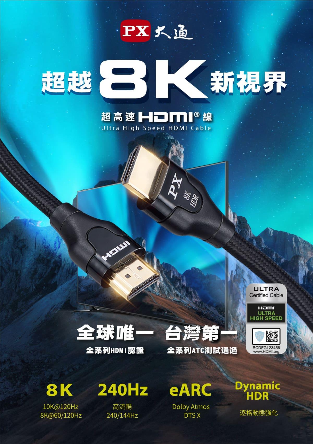 proimages/product/HDMI/8K-認證/01.jpg