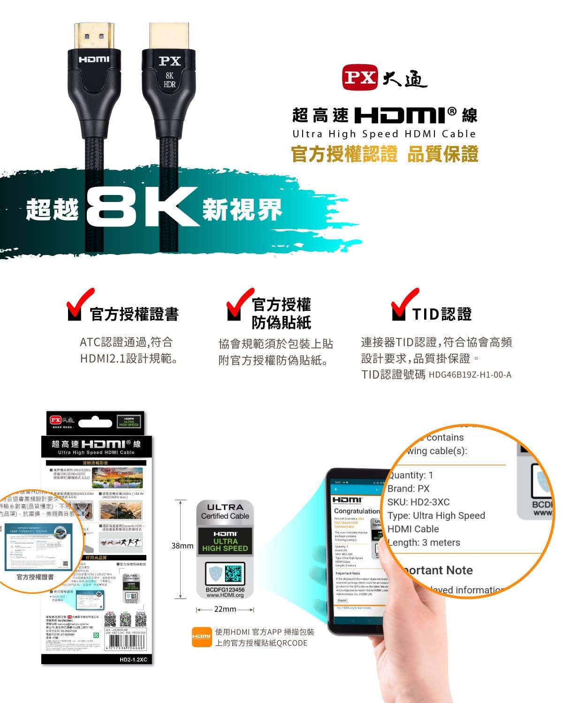 proimages/product/HDMI/8K-認證/03.jpg