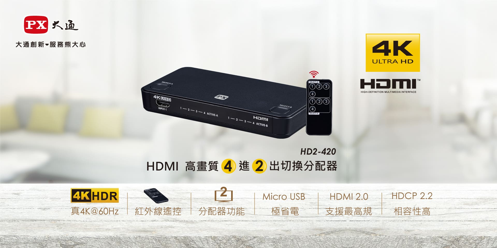 proimages/product/HDMI/HD2-420/HD2-420_01.jpg