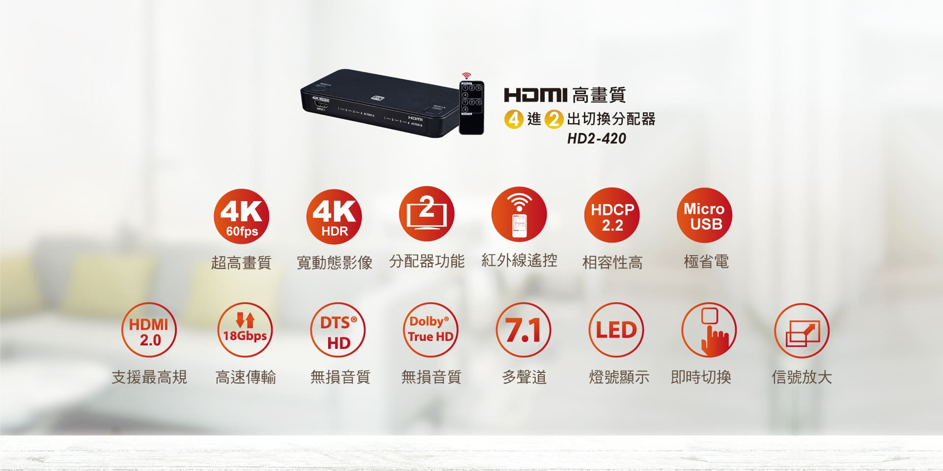 proimages/product/HDMI/HD2-420/HD2-420_02.jpg