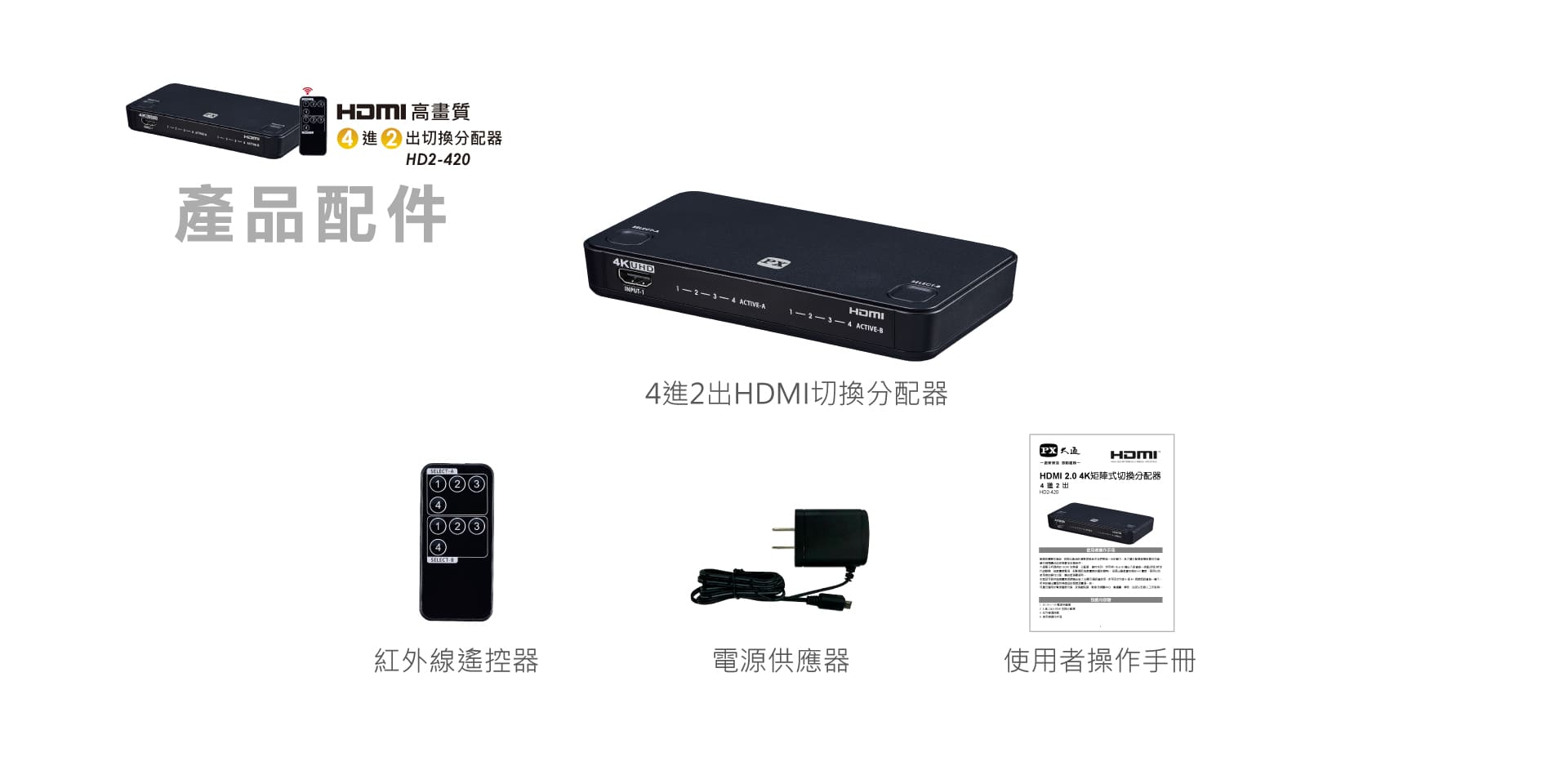 proimages/product/HDMI/HD2-420/HD2-420_07.jpg