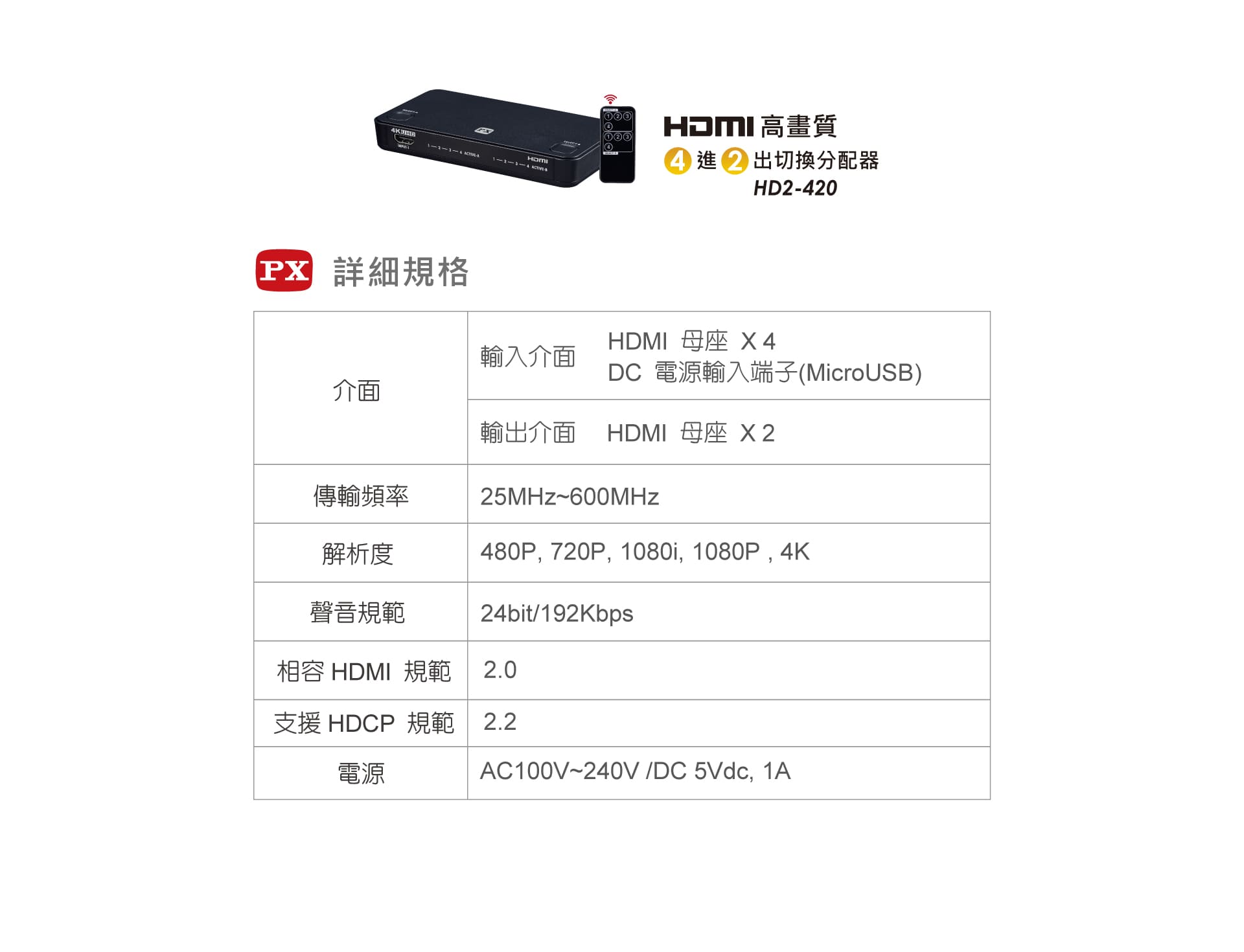 proimages/product/HDMI/HD2-420/HD2-420_08.jpg