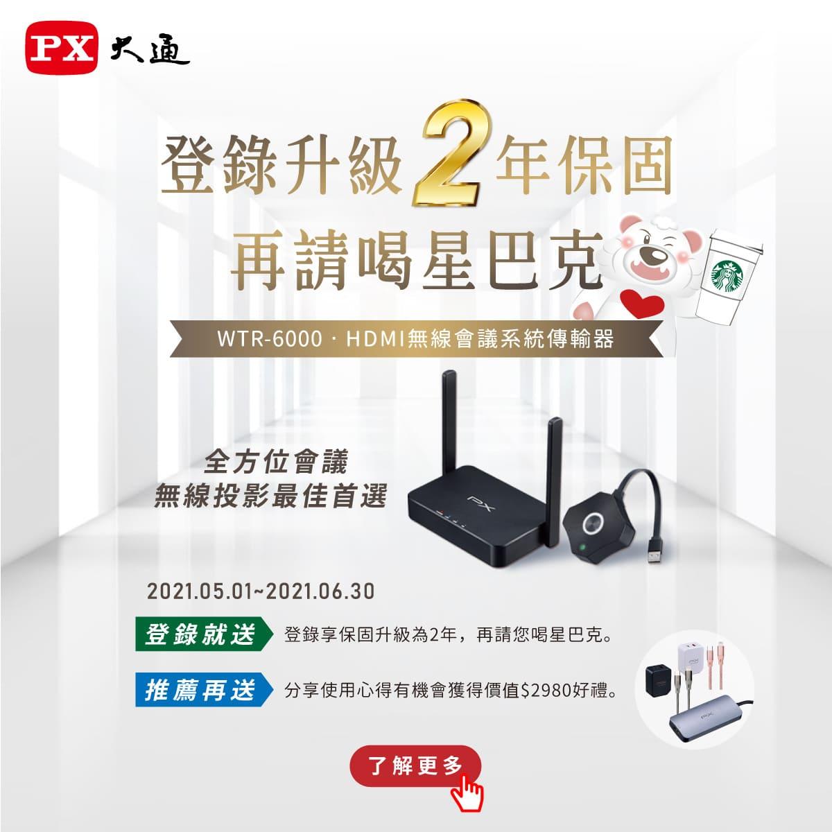 proimages/product/HDMI/WTR-6000/PX-WTR-6000.jpg
