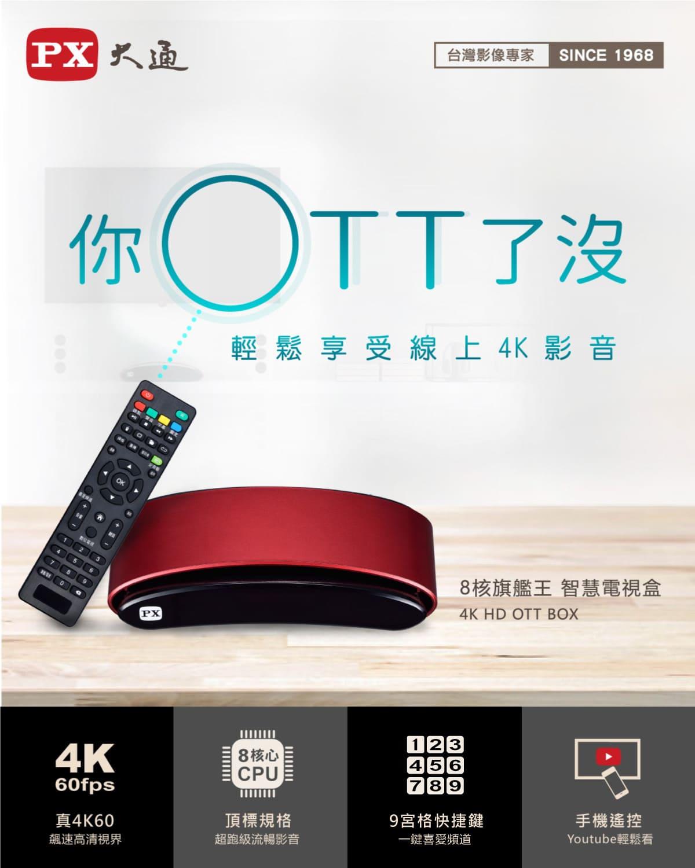 proimages/product/OTT/OTT-2000-V2/01.jpg
