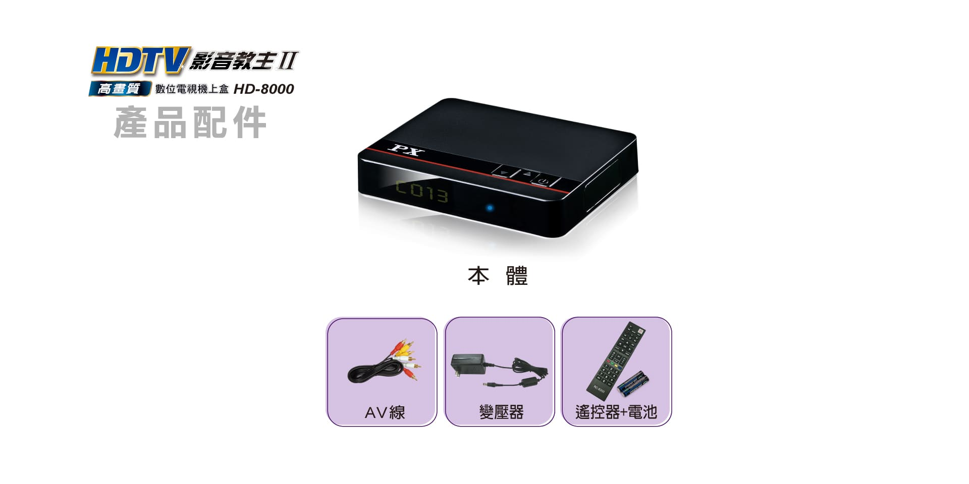 proimages/product/STB機上盒/HD-8000/HD-8000-05.jpg
