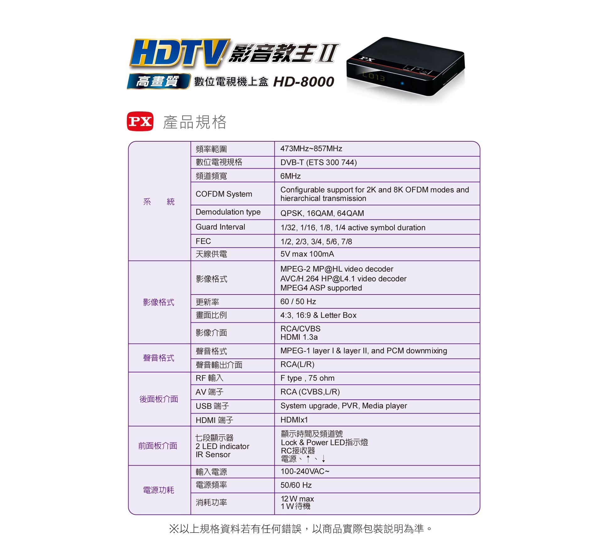 proimages/product/STB機上盒/HD-8000/HD-8000-06.jpg
