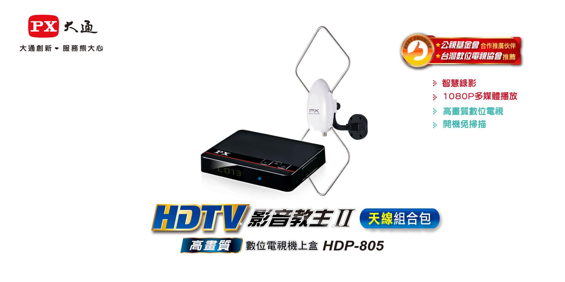 proimages/product/STB機上盒/HDP-805/HDP-805-01.jpg