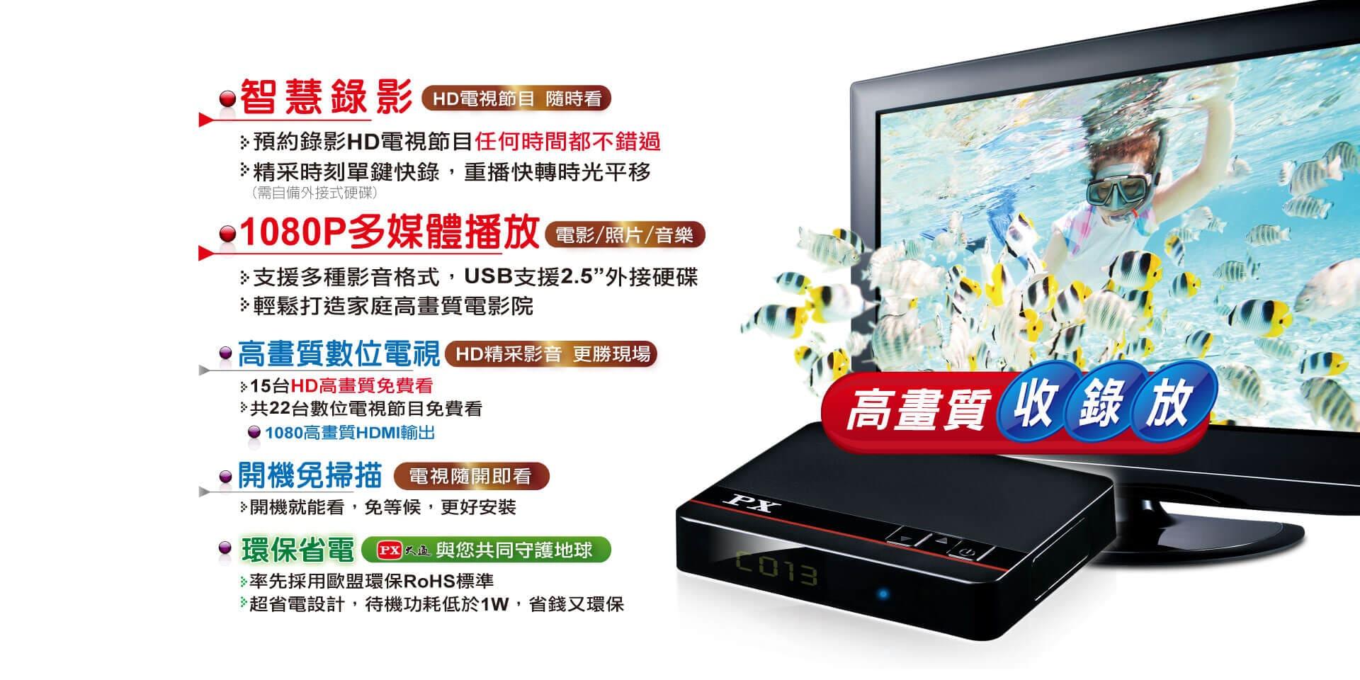 proimages/product/STB機上盒/HDP-805/HDP-805-02.jpg