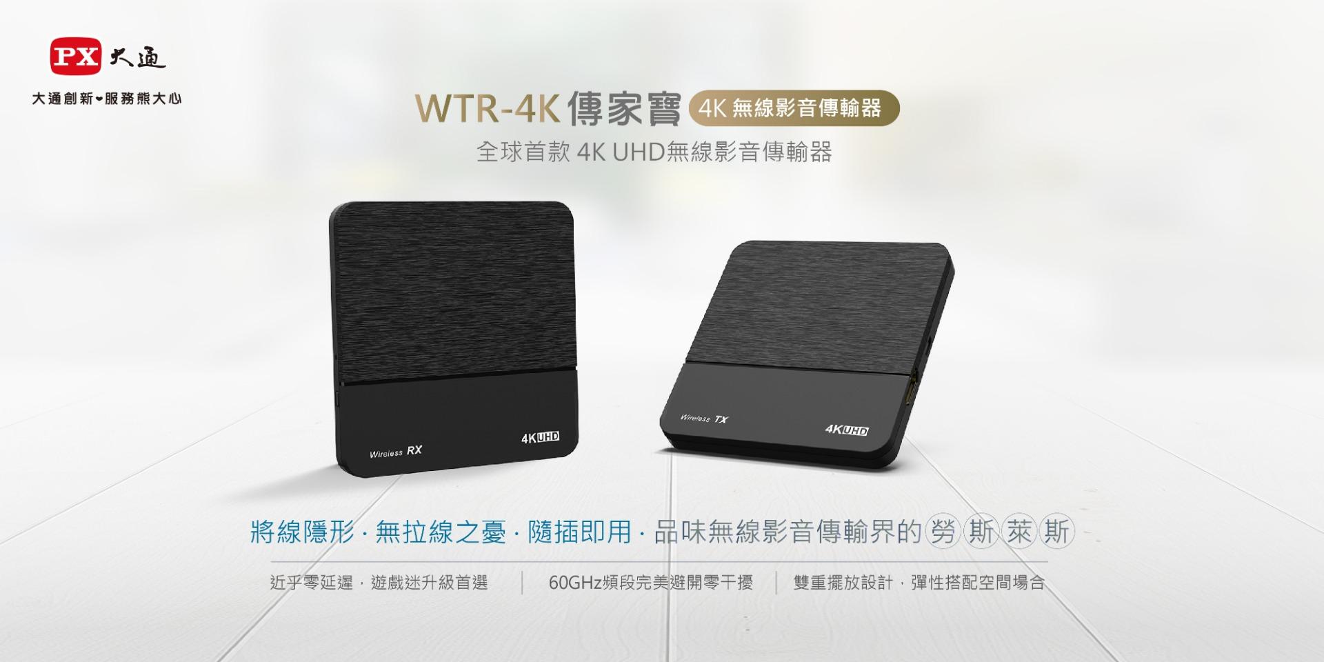 proimages/product/Wireless/WTR-4K/WTR-4K_01_resized.jpg