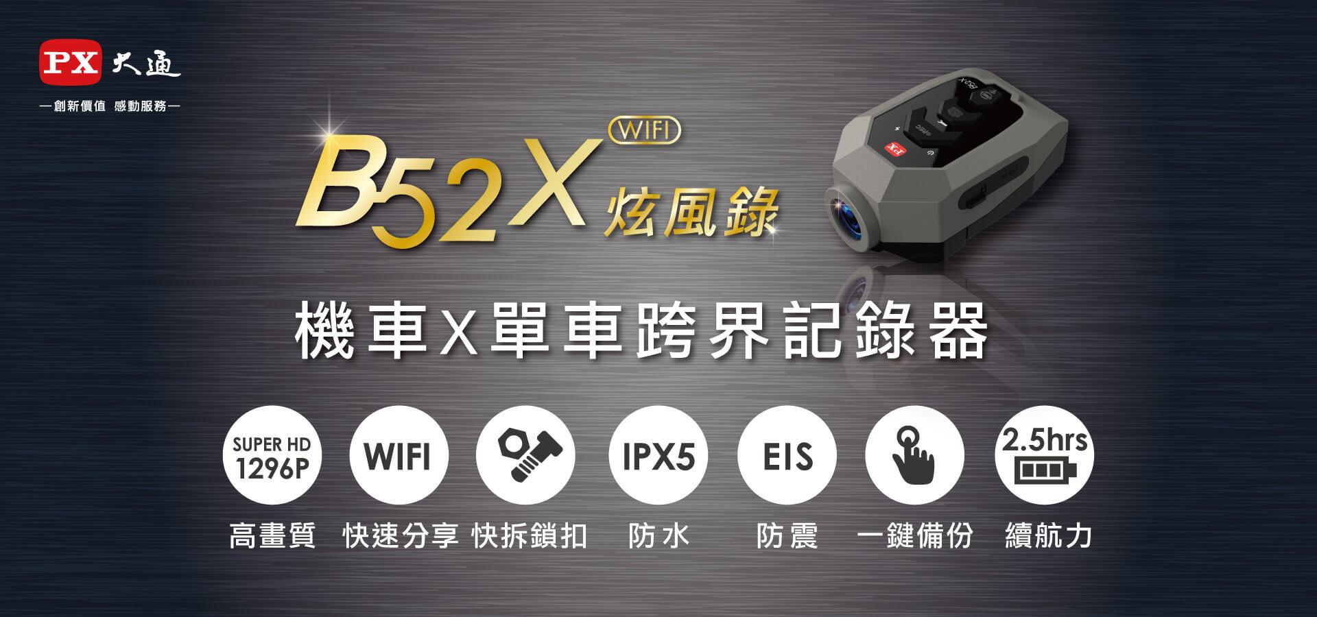 proimages/product/pro-01/pro-01-002/B52X/B52X-04.jpg