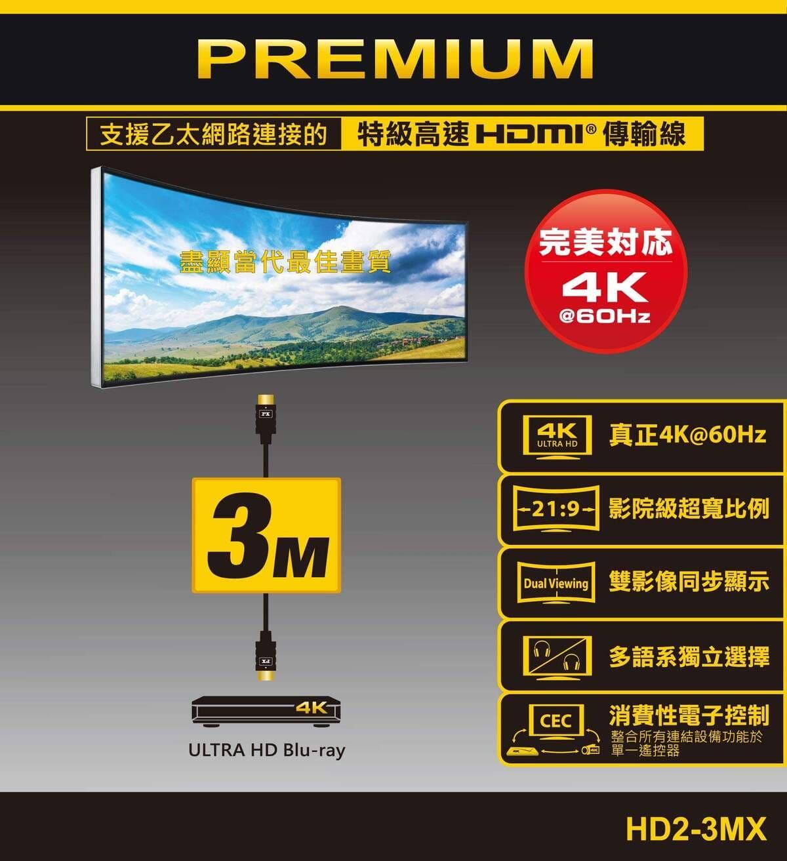proimages/product/pro-02/pro02-001/HD2-3MX/HD2-3MX-3.jpg