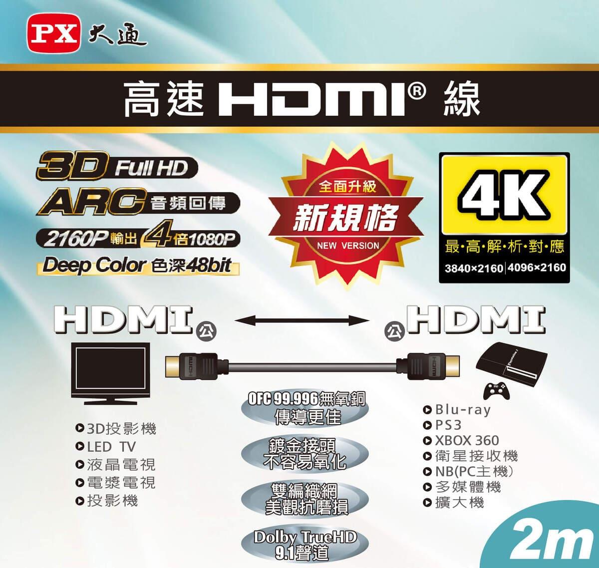 proimages/product/pro-02/pro02-001/HDMI-2MM/HDMI-2MM-3.jpg