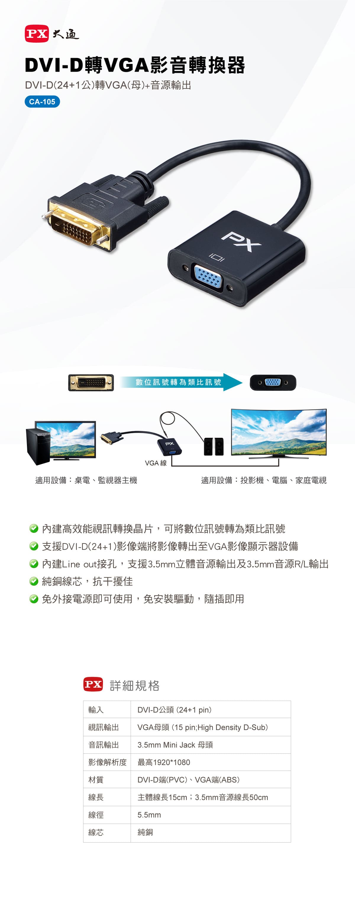 proimages/product/pro-02/pro06-007-轉接器/CA-105/CA-105-PX.jpg