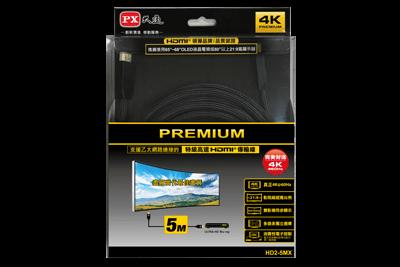 【5米】特級高速 HDMI 2.0傳輸線