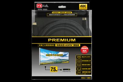【7.5米】特級高速 HDMI 2.0傳輸線